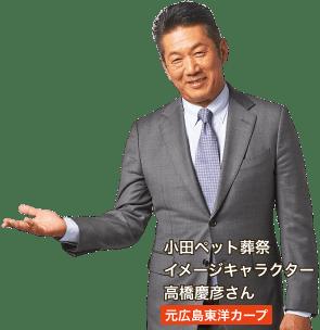 小田ペット葬祭イメージキャラクター高橋慶彦さん